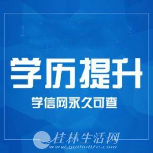 建筑学和土木工程专业广西函授2019成考报名