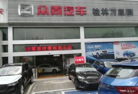 转让(或合作) 八里街惠信汽车城临街汽车销售店面转让/合作