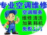 桂林市维修空调桂林空调维修桂林市空调维修桂林市空调加氟