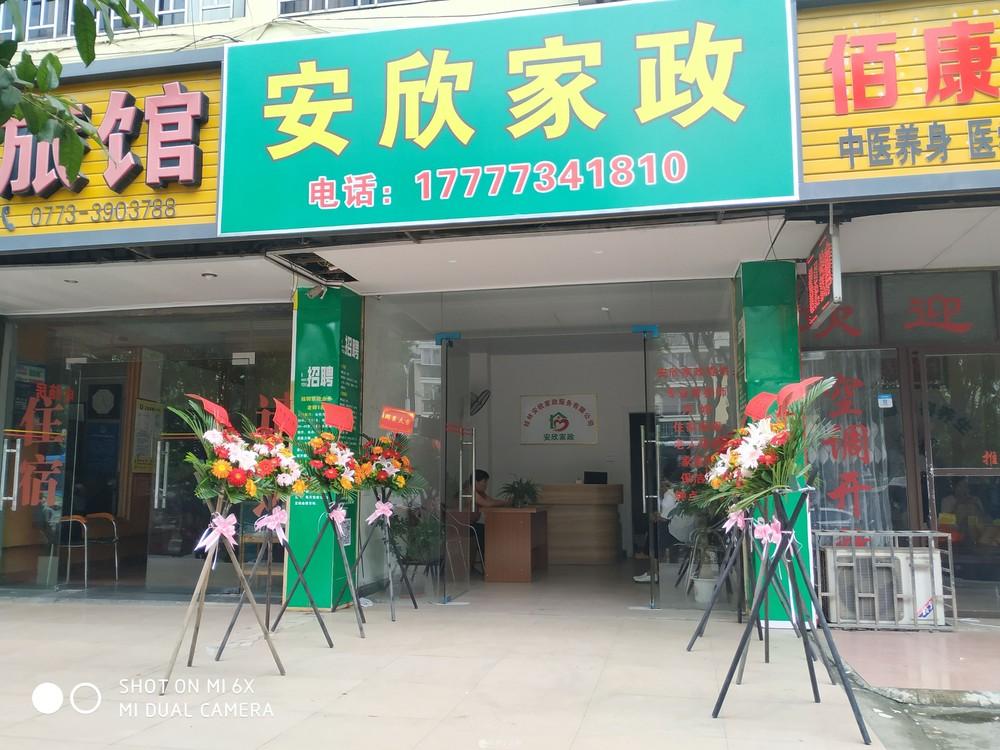 桂林安欣家政服务有限公司。