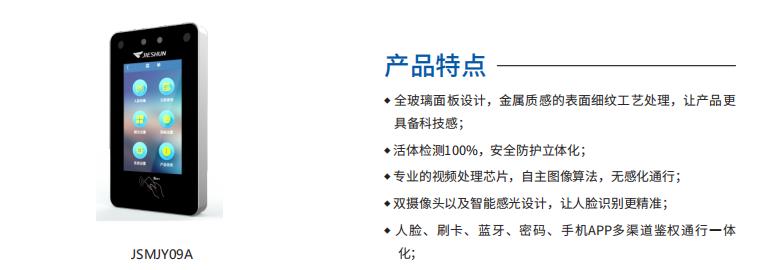 桂林捷顺人脸识别门禁JSMJY09