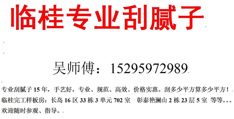 桂林市区、临桂、八里街专业刮腻子