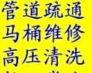 桂林管道疏通桂林疏通下水道桂林疏通厕所桂林疏通清理公司