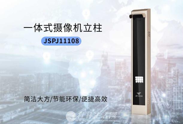 桂林捷顺一体式摄像机立柱JSPJ11108