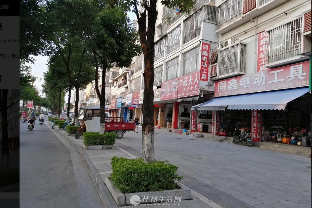 桂黄大道 七彩花园 招商大厦对面 主干道 临街商铺 83平 166万