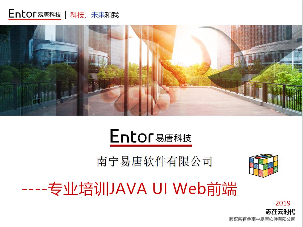 电脑培训 JAVA UI设计师 Web前端工程师 平面设计 软件开发工程师