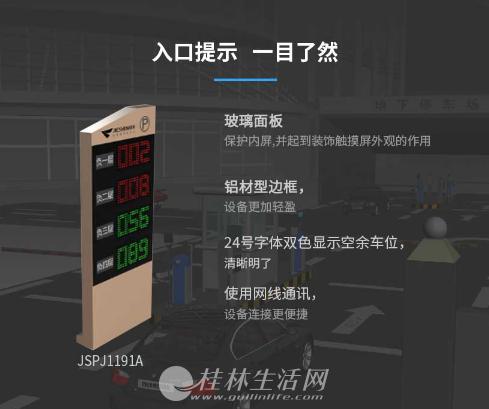 广西柳州桂林捷顺剩余车位显示屏JSPJ1191-N,专业研发生产剩余车位显示屏