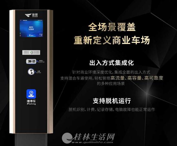 广西柳州桂林捷顺C系列JSKT6029停车场出入口控制机,智能停车系统车牌识别收费系统