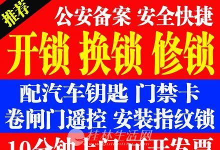 银河国际网上娱乐网址诚信开锁/桂林换锁/桂林修锁安装锁