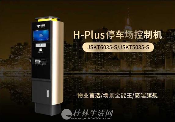 广西柳州桂林捷顺H Plus系列停车场控制机,智能停车场