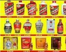 桂林市长期回收名烟名酒礼品老酒洋酒等茅台酒13768438513