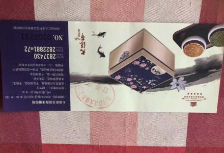 漓江大瀑布月饼票.......
