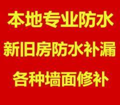 桂林本地防水卫生间厨房间免敲瓷砖止漏平面阳台天沟防水补漏