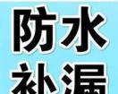桂林四塘乡卫生间补桂林南边山乡墙体补漏漏茶洞乡水池补漏公司
