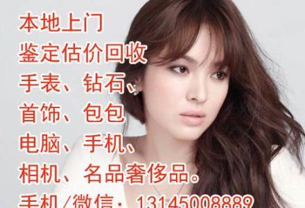 桂林手表回收 桂林地区今年手表回收行情