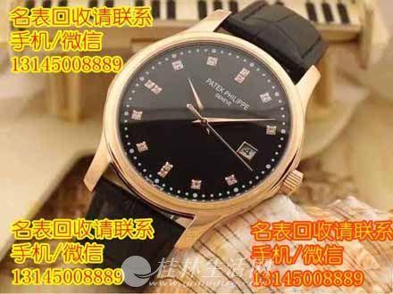 桂林手表回收,桂林二手名表回收,桂林市二手表我出高价收购