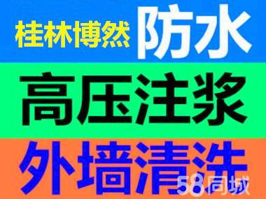 桂林全市厕所防水补漏公司让你无后顾之忧!