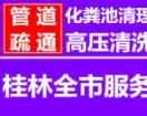 桂林市秀峰区化粪池清理桂林市管道疏通公司