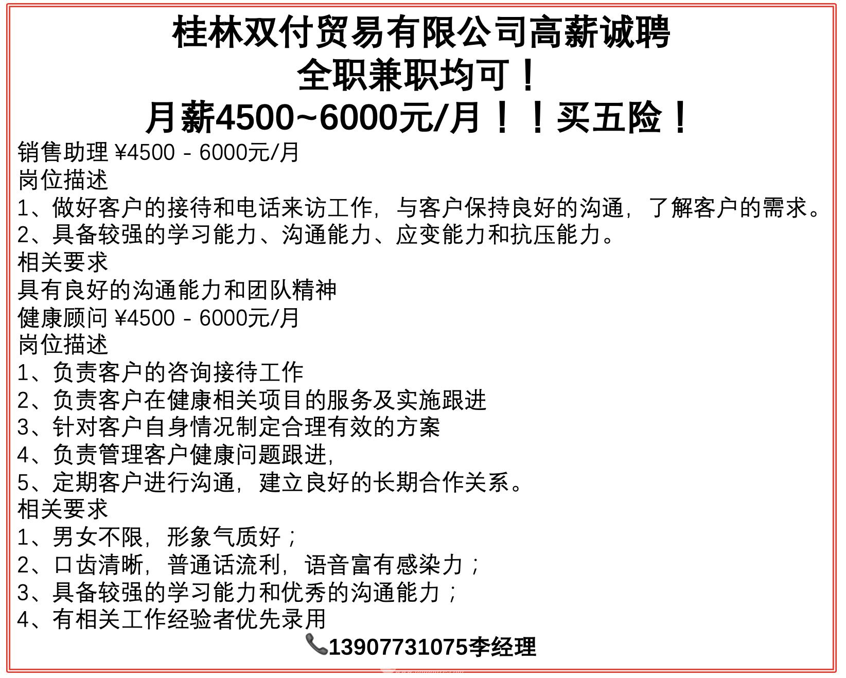 乐虎国际官方网站双付贸易有限公司高薪诚聘 月薪4500~6000元/月!!买五险!