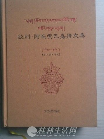 出售钦则·阿旺索巴嘉措文集(11册全)