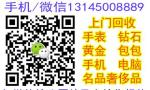 桂林手表回收价格是多少-哪里有回收二手手表的?.