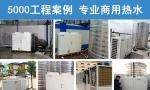 欢迎进入——柳州清华同方空气能(柳州各点售后服务+24小时咨询电话-是多少?