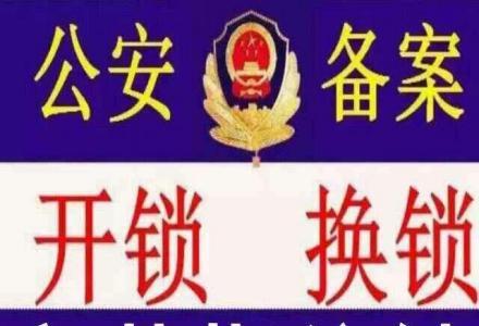 乐虎国际官方网站退伍军人指纹锁安装 指纹锁出售 密码锁安装 换金点原子锁 专业开锁公司