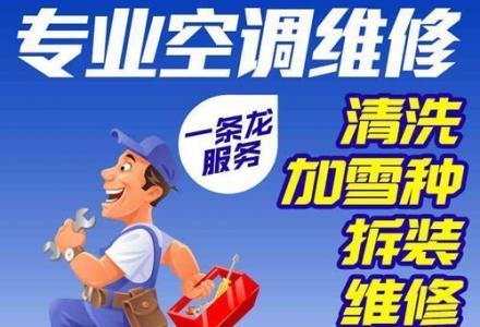 桂林市空调维修加氟桂林维修空调不制冷加氟桂林加雪种加氟
