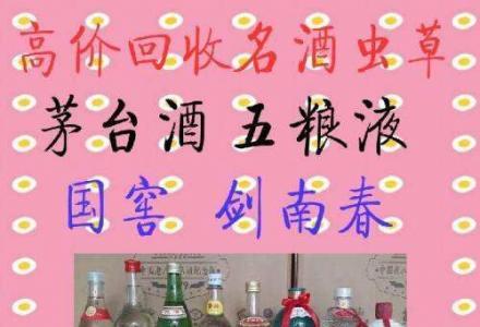 桂林高价回收茅台酒热线 全市整箱五粮液回收 137 6843 8513