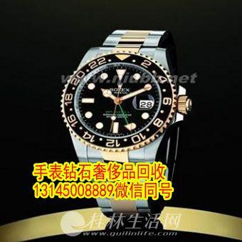 桂林手表回收,桂林市二手名表回收有专线员工上门提货