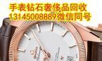 桂林手表回收桂林二手表回收看图片报价上门回收