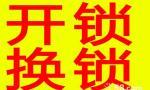 生活网推荐桂林市开锁公司2226110金点原子锁 密码锁 指纹锁 换锁芯等 改装锁