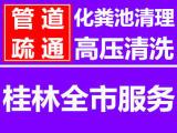 桂林全市管道疏通、下水道疏通、高压清洗、抽粪