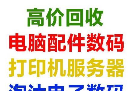 桂林电脑回收 桂林电脑回收本公司有报价