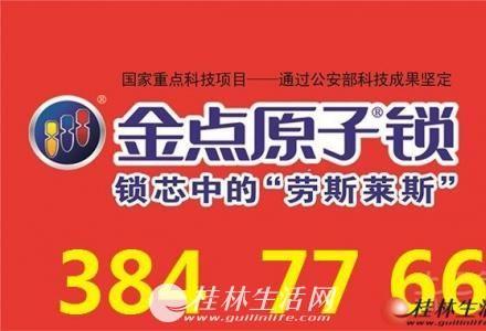 桂林金点原子锁总代理)桂林地区专业上门更换金点原子锁品牌锁芯锁提金点原子指纹锁