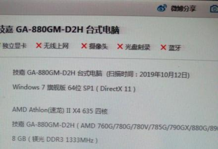 四核8g内存500g硬盘独显主机400元不议价