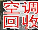桂林地区专业回收旧空调坏空调及空调维修加氟二手空调回收桂林七星区收旧空调