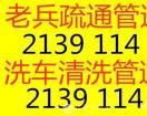 桂林滨江路疏通管道桂林滨江路水电维修防水补漏桂林滨江路附近疏通厨房下水管道通马桶