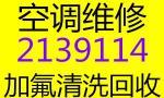 桂林老兵七星区空调维修桂林七星区加氟桂林格力空调维修桂林华凌空调维修桂林空调清洗