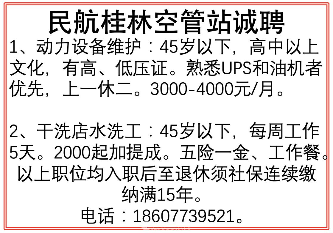 民航桂林空管站高薪急聘!!!