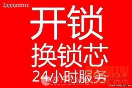 临桂开锁公司临桂区开锁换锁芯临桂专业开锁电话