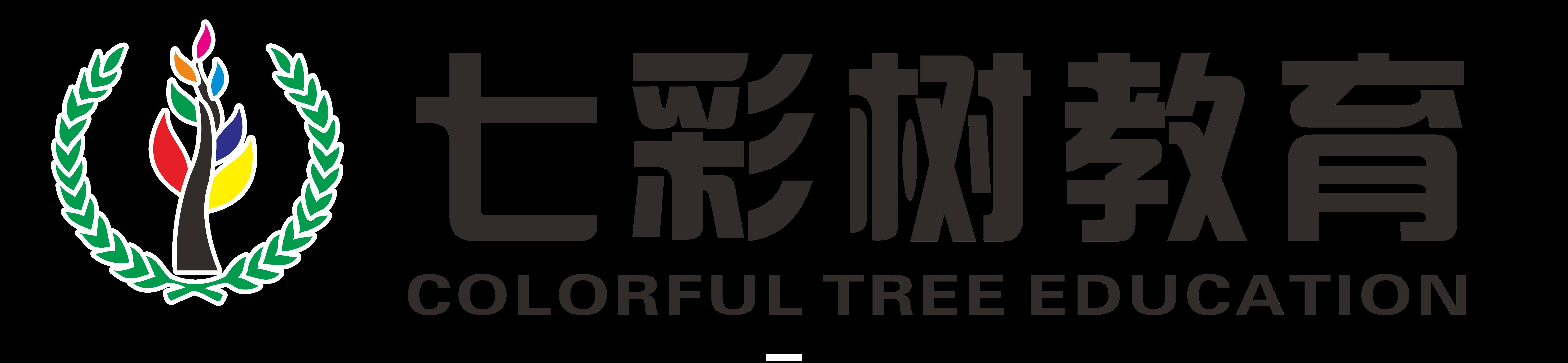 七彩树倡导,让我们打破常规,让文化课赢在起跑线上!