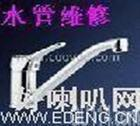 桂林专业水管维修/桂林市安装/水管改装/桂林水管漏水维修/安装补漏/