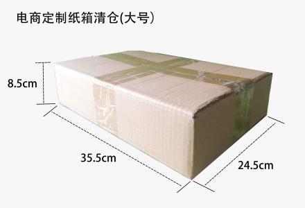 5层AA淘宝纸箱低价转让,便宜甩卖,三种尺寸