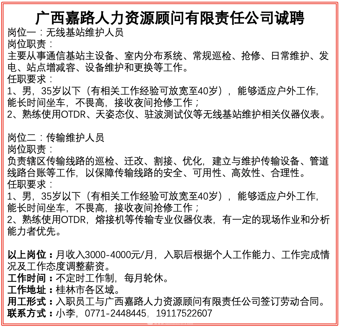 广西嘉路人力资源顾问有限责任公司诚聘!!