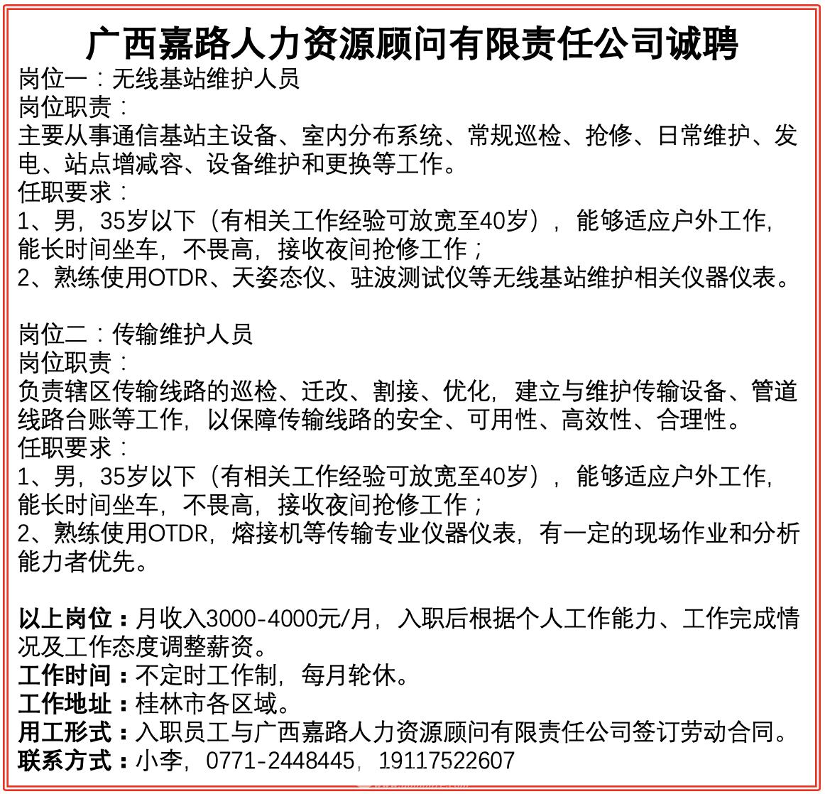 广西嘉路人力资源顾问有限责任公司高薪诚聘!