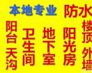 桂林防水补漏 -漏水检测专业防水补漏20年