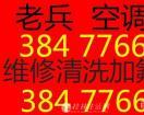 桂林老兵—专业空调维修桂林空调加氟桂林空调清洗桂林空调清洗桂林空调回收旧空调