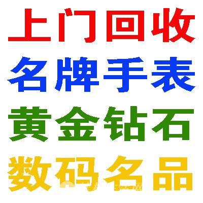 桂林手表回收,桂林市回收旧名表 黄金钻石等