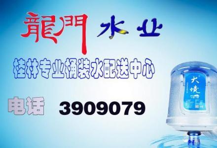 3/4 桂林市桶装水 送水站 大境名泉千家洞猫儿山海洋山 天然矿泉水